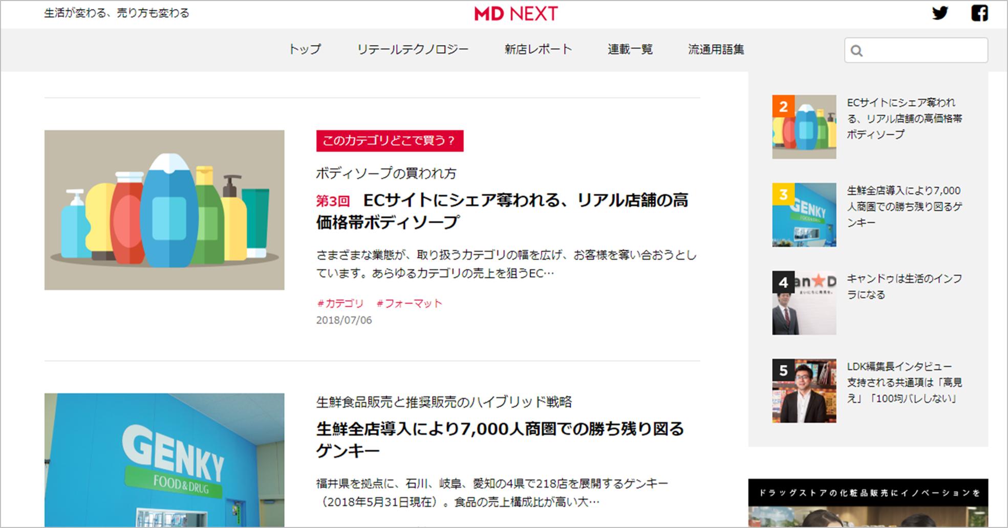 [メディア掲載]MD NEXT連載「このカテゴリどこで買う?」ECサイトにシェア奪われる、リアル店舗の高価格帯ボディソープ