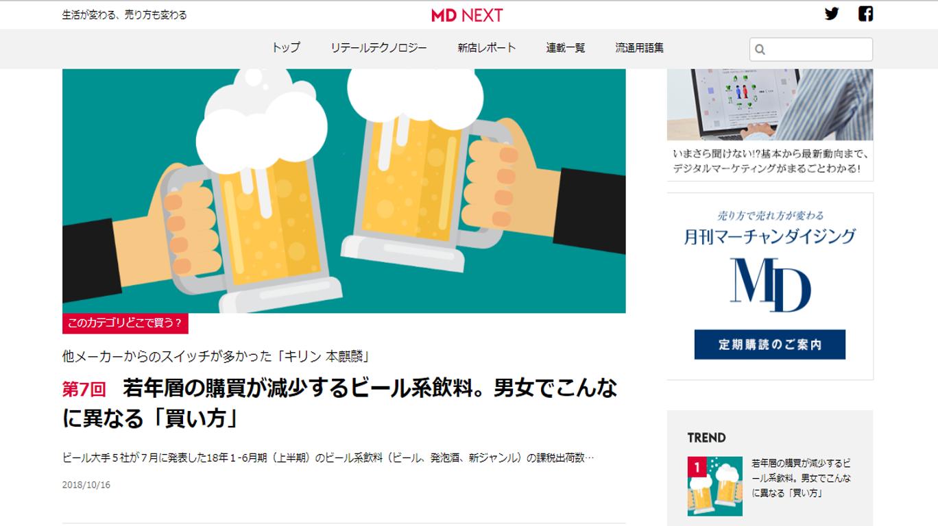 [メディア掲載]MD NEXT連載「このカテゴリどこで買う?」若年層の購買が減少するビール系飲料。男女でこんなに異なる「買い方」