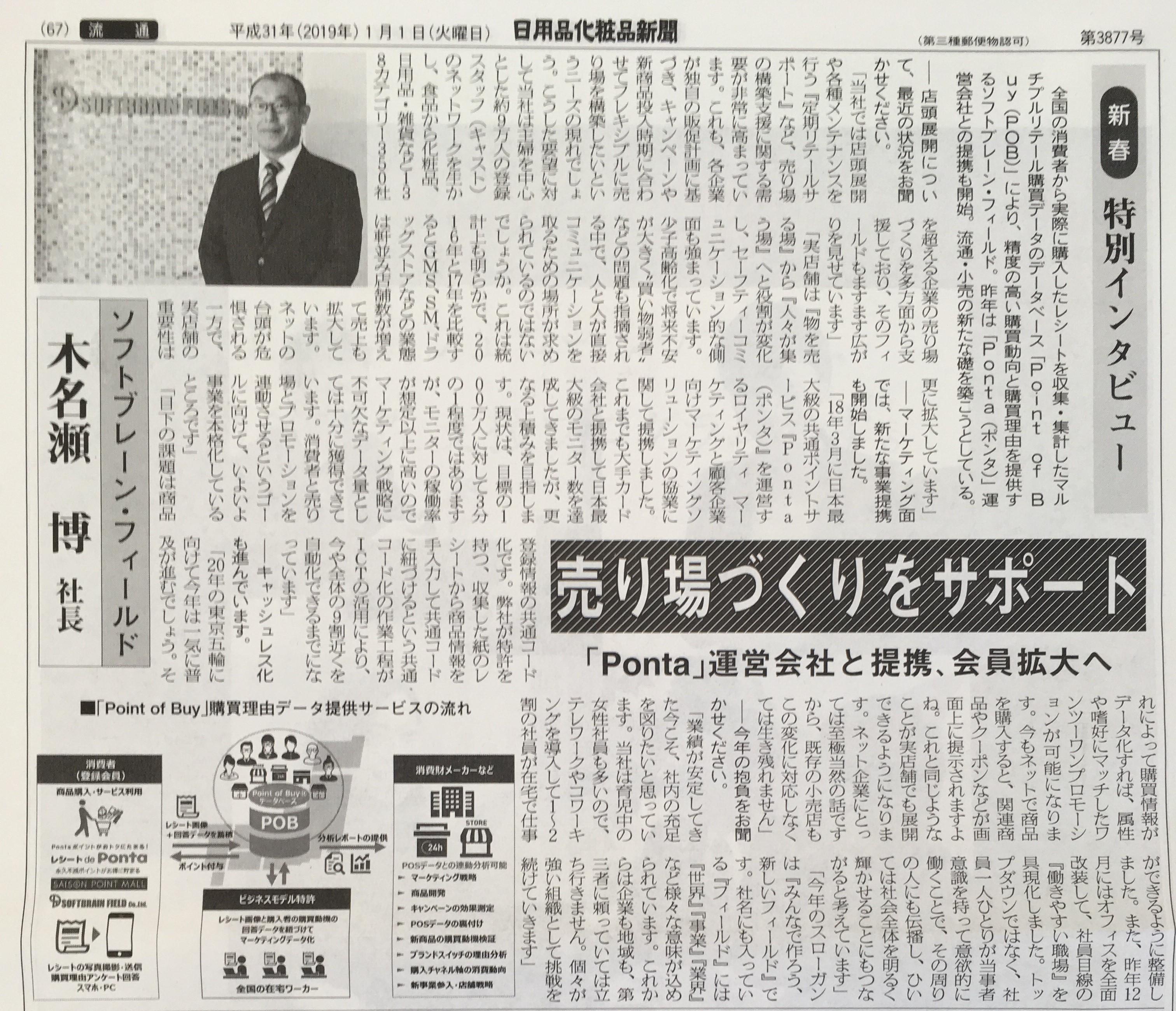 『日用品化粧品新聞』2019年新春特別号(1/1発行)に弊社代表 木名瀬のインタビューが掲載されました