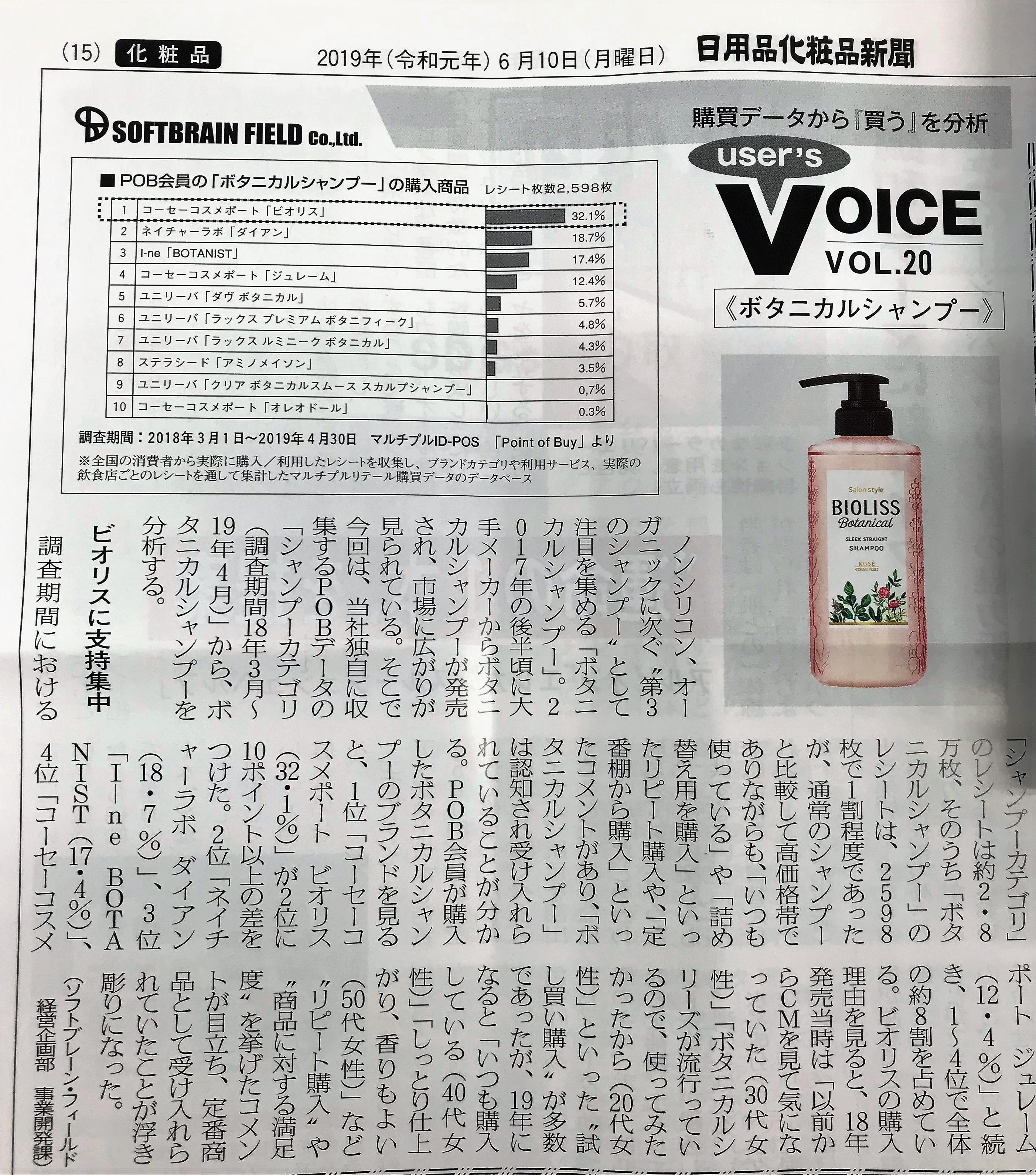 『日用品化粧品新聞(2019年6月10日号)』当社連載「User's VOICE Vol.20掲載_ボタニカルシャンプー」