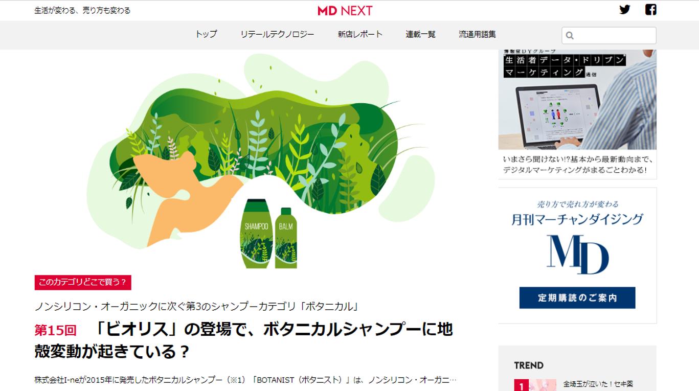 [メディア掲載]MD NEXT連載「このカテゴリどこで買う?」ノンシリコン・オーガニックに次ぐ第3のシャンプーカテゴリ「ボタニカル」