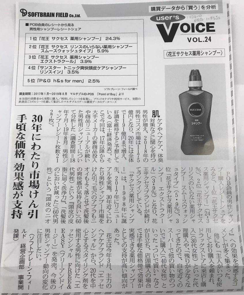 『日用品化粧品新聞(2019年10月14日号)』当社連載「User's VOICE Vol.24 花王サクセス薬用シャンプー」