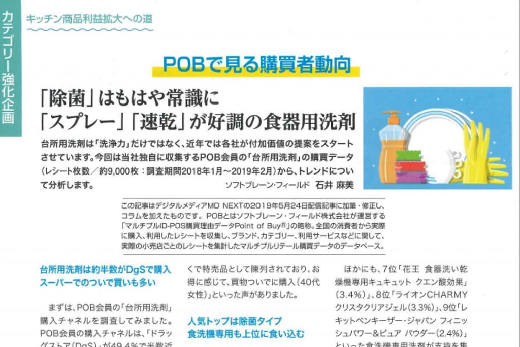 [月刊マーチャンダイジング]2020年1月号に「マルチプルID-POS購買理由データPoint of BuyⓇ」分析記事が掲載されました