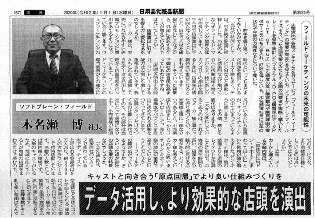 [日用品化粧品新聞]新春特別号(2020年1月)弊社代表木名瀬のインタビューが掲載されました