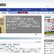 『日経BizGate』(9月19日付)に弊社取締役 中村 晃のインタビューが掲載されました