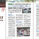 『月刊マーチャンダイジング』(2017年10月号)の[特別企画]情報発信 もっと伝わるデジタルツールへの誌面制作に協力致しました。