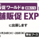2018販促ワールド【第1回販促EXPO春】出展のご案内(2018年1月24日~26日)