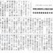 『石鹸日用品新報』(2018年2月14日号)に弊社調査リリース「専業主婦世帯と共働き世帯における洗濯に関する実態」についての記事が掲載されました。