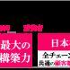 第18回JAPANドラッグストアショー出展のご案内(2018年3月16日~18日)