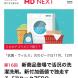 [メディア掲載]MD NEXT連載「このカテゴリどこで買う?」新商品登場で活況の洗濯洗剤。新付加価値で独走する「アタックZERO」
