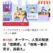 [メディア掲載]MD NEXT連載「このカテゴリどこで買う?」リージョナルチェーンが強い食品スーパーマーケット業界